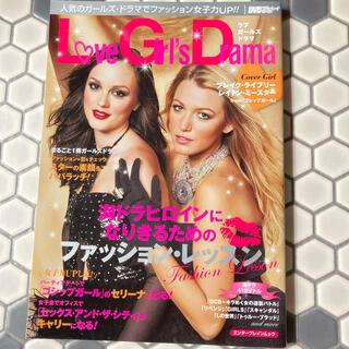 ラブガールズドラマ  Gossip Girl