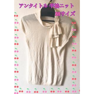 アンタイトル レディース ブランド Mサイズ 半袖 ニット オシャレ Tシャツ