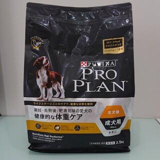 ネスレ(Nestle)のピュリナ  プロプラン  体重ケア2.5kg(ペットフード)