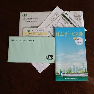 JR東日本株主優待割引券1枚&株主サービス券