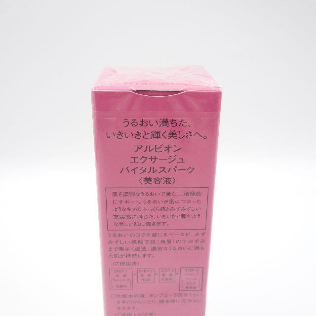 ALBION(アルビオン)のアルビオン エクサージュ バイタルスパーク 未開封品 コスメ/美容のスキンケア/基礎化粧品(美容液)の商品写真
