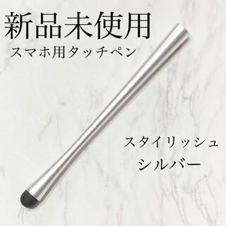 スマホ用タッチペン♡スタイリッシュシルバー(その他)
