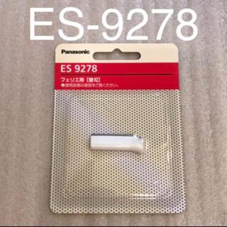 Panasonic - パナソニック フェリエ フェイスシェーバー 替刃 ES-9278