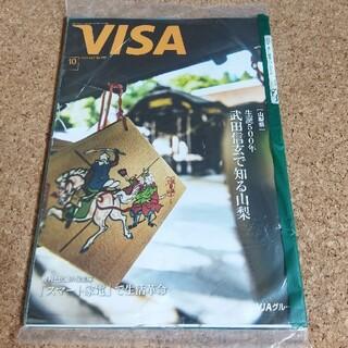 VISA情報誌(2021年10月号)未開封 タカラヅカ 宝塚