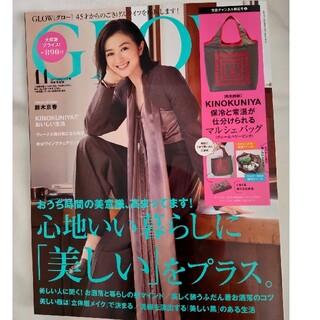 タカラジマシャ(宝島社)の雑誌 GLOW 11月号 付録なしーー(ファッション)