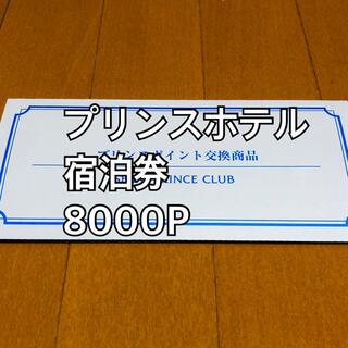 プリンス(Prince)のプリンスホテル ペア宿泊券 品川、東京、名古屋など(宿泊券)
