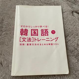 ゼロからしっかり学べる!韓国語文法トレーニング