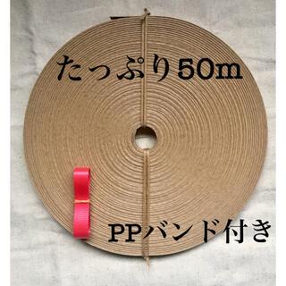 PPテープ付き【新品未使用】クラフトバンド紙バンド 50m 12本取り(各種パーツ)