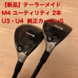 TaylorMade - 【新品】M4 ユーティリティー 3U・4U  純正カーボンS  2本セット