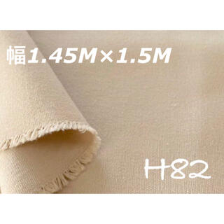 A182/帆布/H82ライトエクルベージュ1.5M