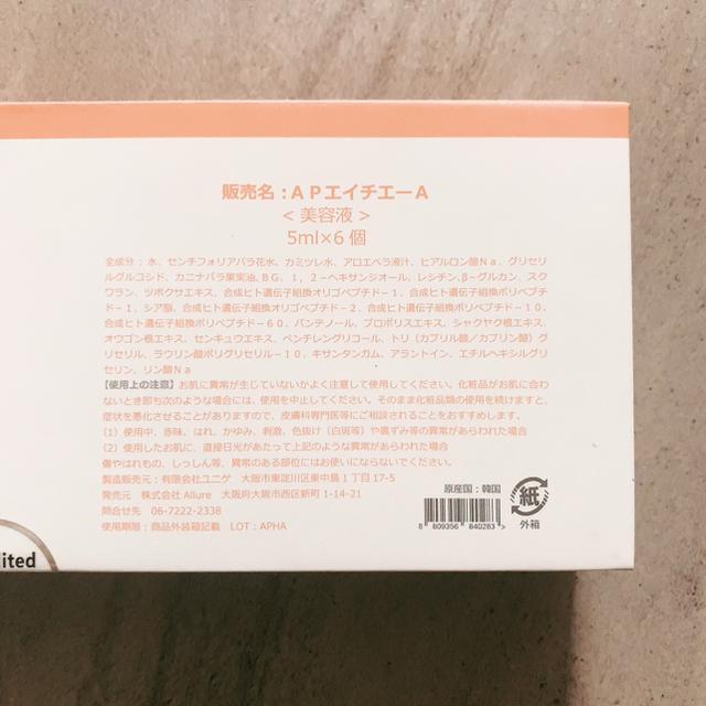 新. アクアポリンHA ++ アンプル5ml×6本 高濃度美容液 正規品 コスメ/美容のスキンケア/基礎化粧品(美容液)の商品写真
