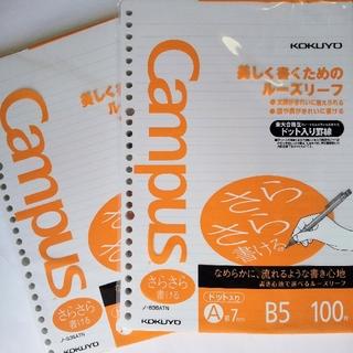 コクヨ - コクヨキャンパスルーズリーフドット入り罫線さらさら書けるB5罫幅7㎜100枚2袋