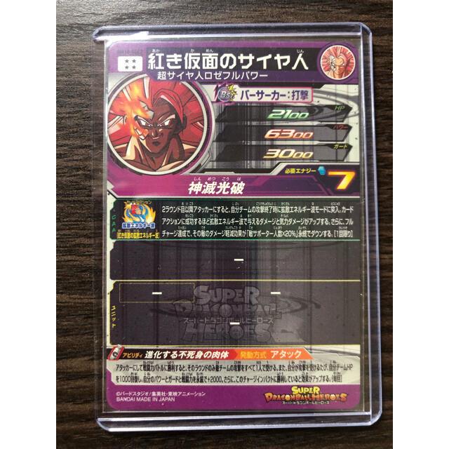BANDAI(バンダイ)のSDBH 新品!ローダー付き BM10-SEC2 紅き仮面のサイヤ人 エンタメ/ホビーのトレーディングカード(シングルカード)の商品写真