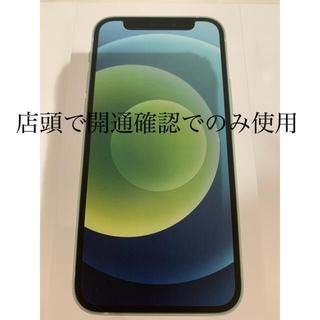 iPhone - iPhone 12 mini 64GB green グリーン