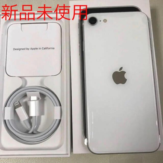 Apple(アップル)のiPhone SE 128 simフリー ホワイト スマホ/家電/カメラのスマートフォン/携帯電話(スマートフォン本体)の商品写真
