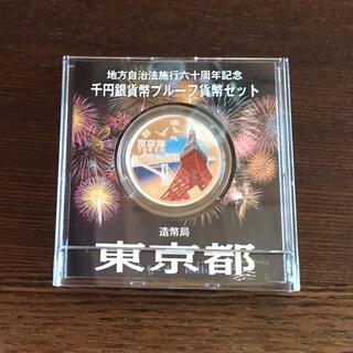 地方自治法施行60周年記念 千円銀貨幣プルーフ貨幣 東京都(貨幣)