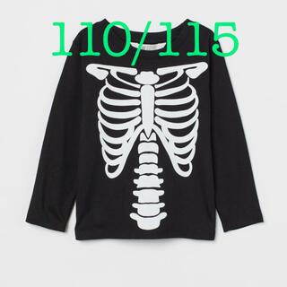 エイチアンドエム(H&M)の【新品】H&M ガイコツ ロンT 110/115(Tシャツ/カットソー)