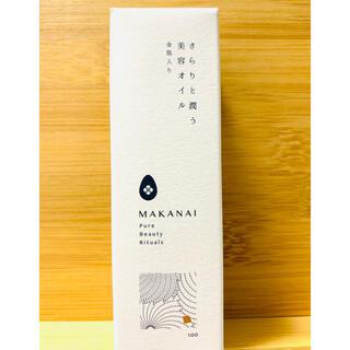 YA-MAN - 【MAKANAI】さらりと潤う美容オイル金箔と7種のオイルの贅沢ブレンド オイル