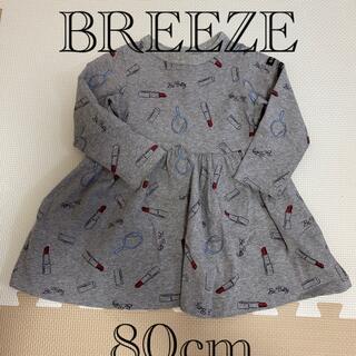 ブリーズ(BREEZE)のBREEZE 80cm 長袖ワンピース(ワンピース)