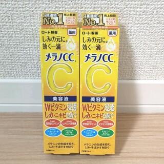 ロート製薬 - 【新品未開封】メラノCC 薬用 しみ集中対策 美容液 20ml 2本セット