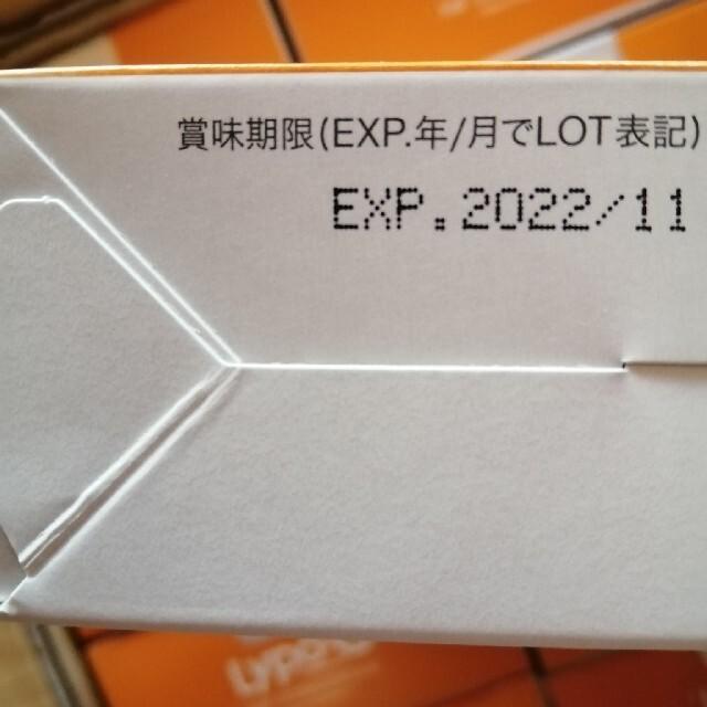 リポカプセルビタミンC 1箱 食品/飲料/酒の健康食品(ビタミン)の商品写真