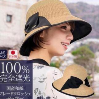 芦屋ロサブラン♡国産和紙ブレードクロッシェ(つば裏遮光) 帽子
