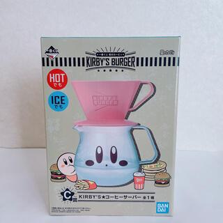 星のカービィ  一番くじ c賞 コーヒーサーバー