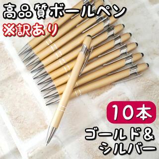 訳あり 高品質 ボールペン タッチペン付き ゴールド シルバー 10本セット