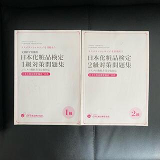 日本化粧品検定1,2,3級 テキスト,問題集 4冊セット