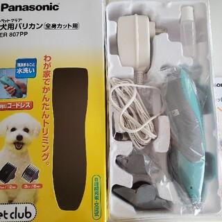 パナソニック(Panasonic)の犬用バリカン パナソニック ペットクラブ(犬)