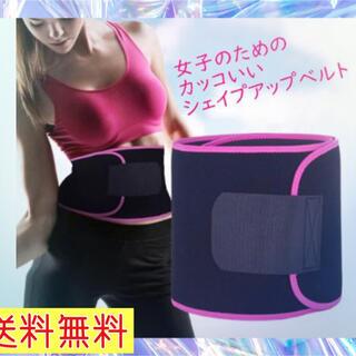 シェイプアップベルト 加圧 発汗(エクササイズ用品)