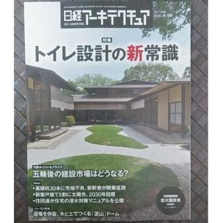 ニッケイビーピー(日経BP)の日経アーキテクチュア トイレ設計の新常識  (専門誌)