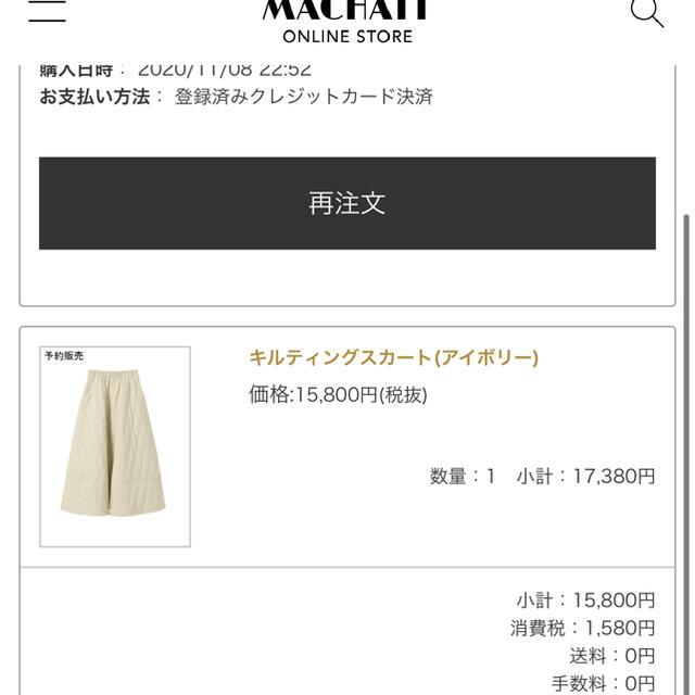 マチャットMACHATTキルティングスカートアイボリー レディースのスカート(ロングスカート)の商品写真