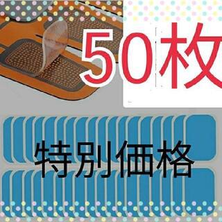 特別価格#EMSトレーニング 互換高性能ジェルシート50枚セット(エクササイズ用品)