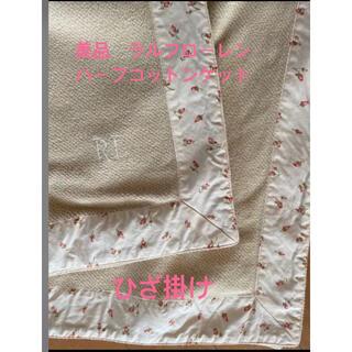 ラルフローレン(Ralph Lauren)の美品 ラルフローレン ハーフケット ひざ掛け コットンケット 毛布(毛布)