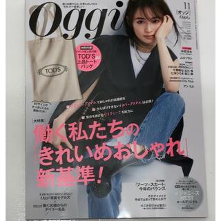 Oggi オッジ 2021年 11月号 【雑誌のみ】