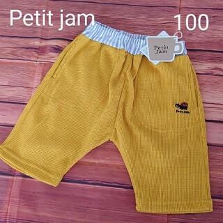 プチジャム(Petit jam)の【新品】Petit jam ハーフパンツ マスタード100(パンツ/スパッツ)