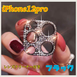 iPhone12Pro ブラック カメラレンズ 保護カバー キラキラ 韓国 デコ(その他)