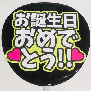 Johnny's - 【メッセージうちわ】お誕生日おめでとう!!♡♡