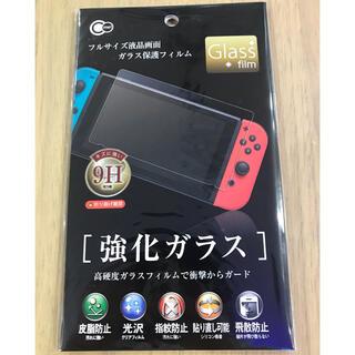 任天堂Switch用 液晶ガラス保護フィルム(その他)