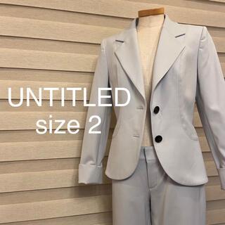 アンタイトル(UNTITLED)のアンタイトル UNTITLED パンツ スーツ セットアップ サイズ2 グレー(スーツ)