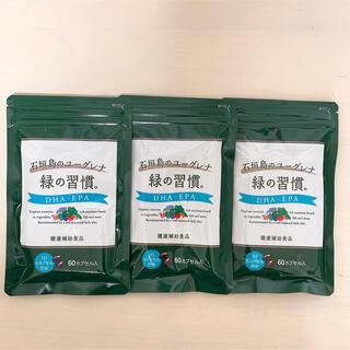 タケダのユーグレナ 緑の習慣✖️3袋