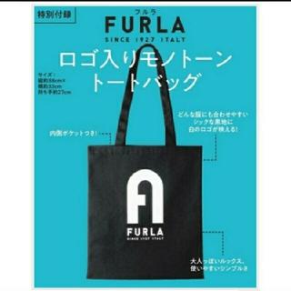 Furla - MORE モア  10月号付録 フルラ ロゴ入りモノトーントートバッグ