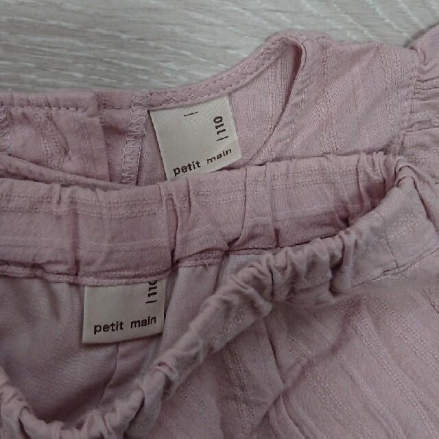 petit main(プティマイン)の専用☆プティマイン  フリルシャツ セットアップ キッズ/ベビー/マタニティのキッズ服女の子用(90cm~)(Tシャツ/カットソー)の商品写真