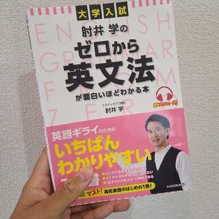 角川書店 - 大学入試肘井学のゼロから英文法が面白いほどわかる本 音声ダウンロード付
