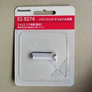 Panasonic - ES9274 パナソニック フェリエ ウブ毛用 替刃