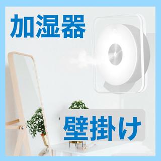【壁掛け】加湿器 スタンド付 人感センサー ライト付 ウイルス対策 肌乾燥対策