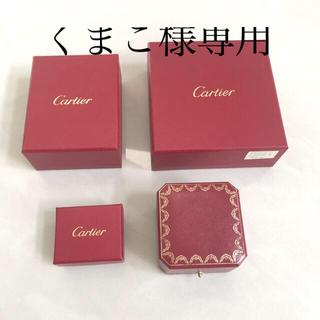 カルティエ(Cartier)のCartier BOX 4個 カルティエ(ショップ袋)
