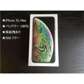 Apple - ★iPhone Xs Max 64GB  SIMフリー 保証残あり★