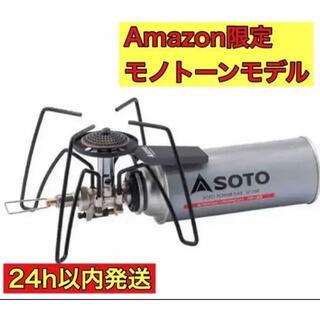 ソト(SOTO) レギュレーターストーブST-310 Amazon別注モノトーン